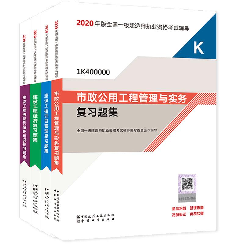 2020年一级建造师执业资格考试复习题集 市政公用工程专业 共4本