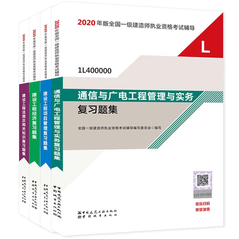 2020年一级建造师执业资格考试复习题集 通信与广电专业 共4本