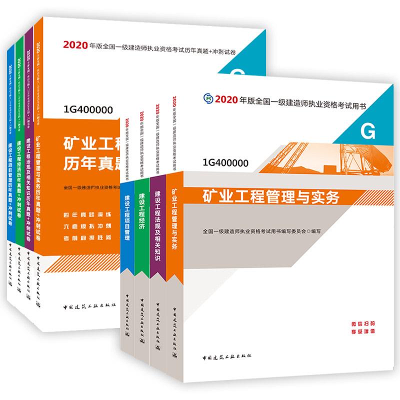 2020年一级建造师执业资格考试教材+考前冲刺试卷 矿业工程专业 全套8本