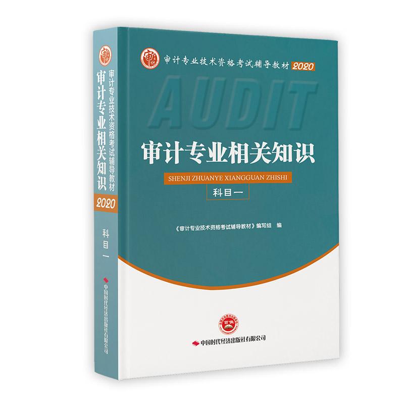 审计专业技术资格考试辅导教材 审计专业相关知识 科目一 【不单售】