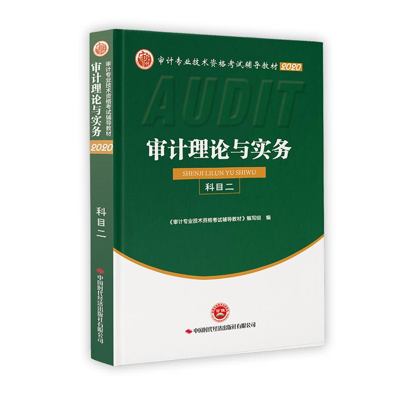审计专业技术资格考试辅导教材 审计理论与实务 科目二 【不单售】