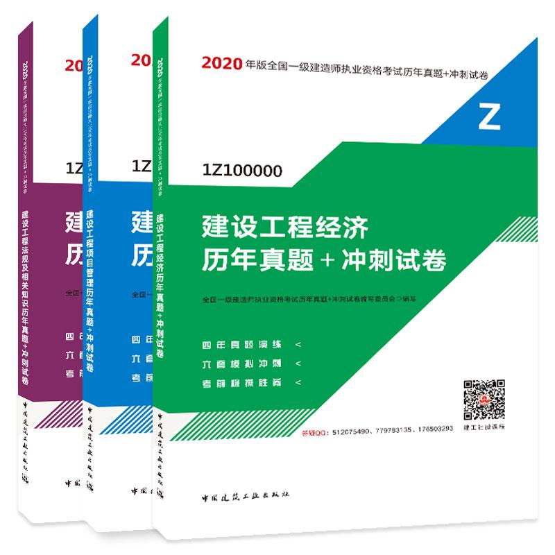 备考2021年全国一级建造师考试考前冲刺试卷 全3本 法规经济管理