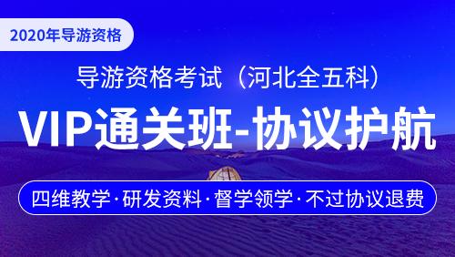 导游证课程介绍