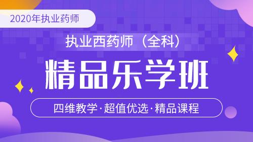 2020执业西药师-[精品乐学班](全科)