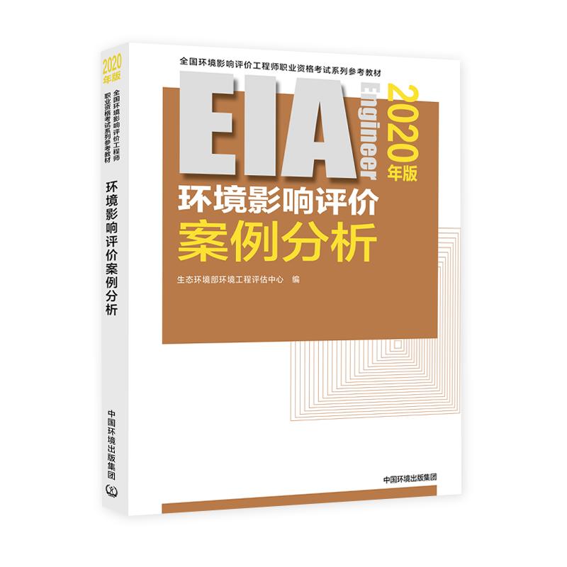 2020年版全国环境影响评价师考试教材 案例分析