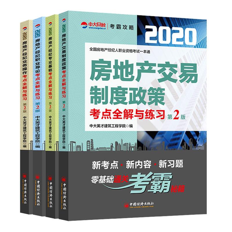 2020年房地产经纪人考霸一本通考点全解与练习 全套4本