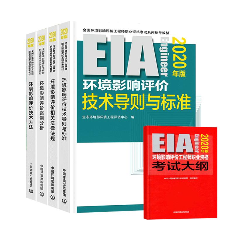 2020年环境影响评价师教材 全5本含大纲 案例分析技术方法法律法规导则与标准