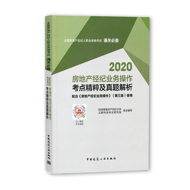 2020年全国房地产经纪人考试考点精粹及真题解析 房地产经纪业务操作