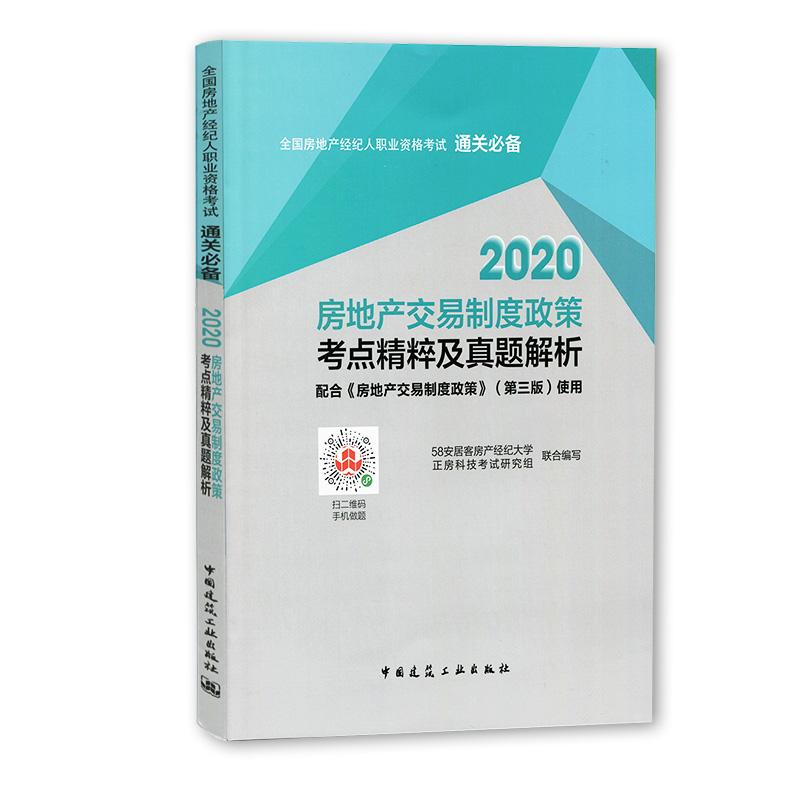 2020年全国房地产经纪人考试考点精粹及真题解析 房地产交易制度政策