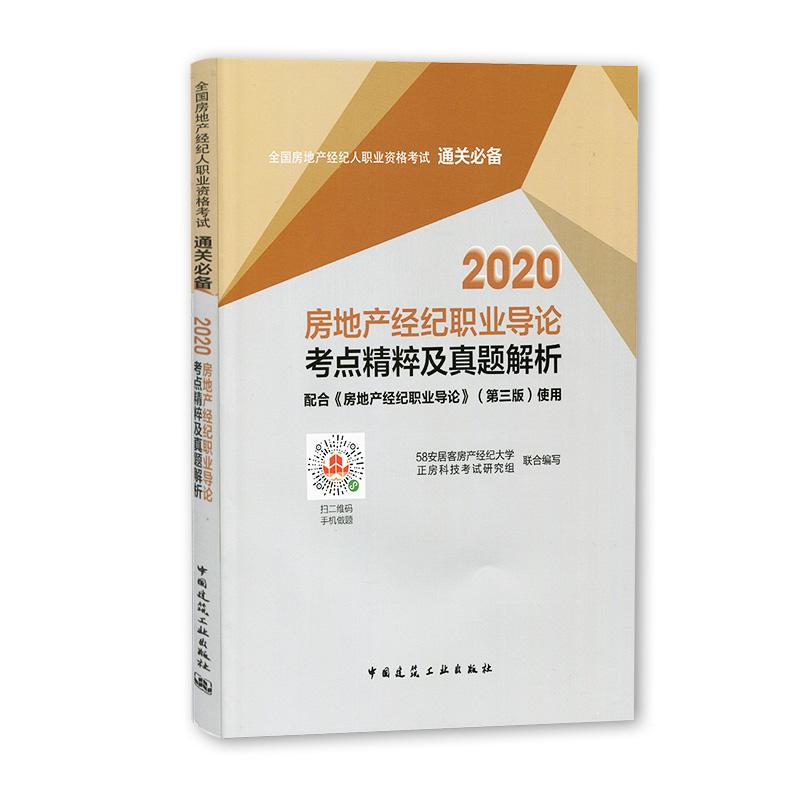 2020年全国房地产经纪人考试考点精粹及真题解析 房地产经纪职业导论