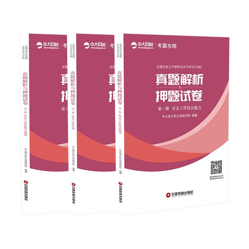 中大网校2020年中级社会工作师考试真题解析与押题试卷 全3册