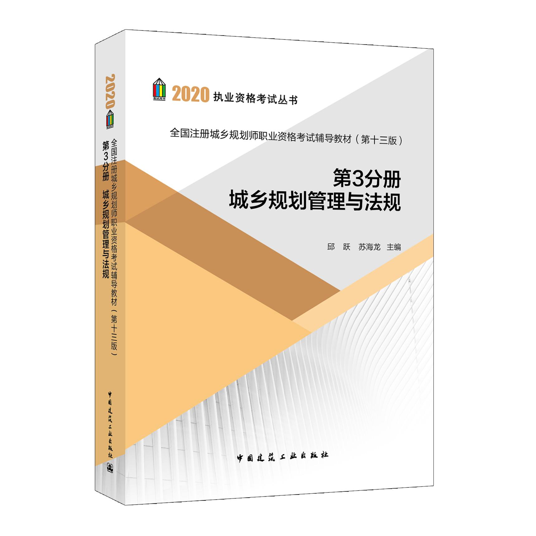 2020年注册城乡规划师考试辅导教材 第3分册 城乡规划管理与法规 第十三版