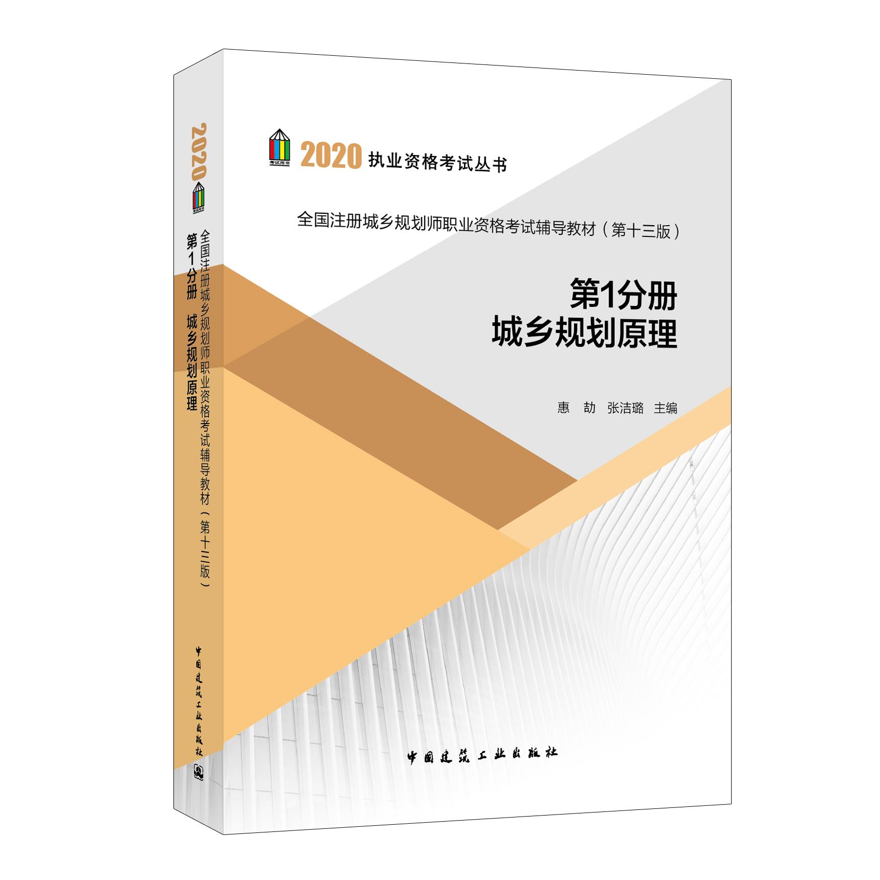 2020年注册城乡规划师考试辅导教材 第1分册 城乡规划原理 第十三版