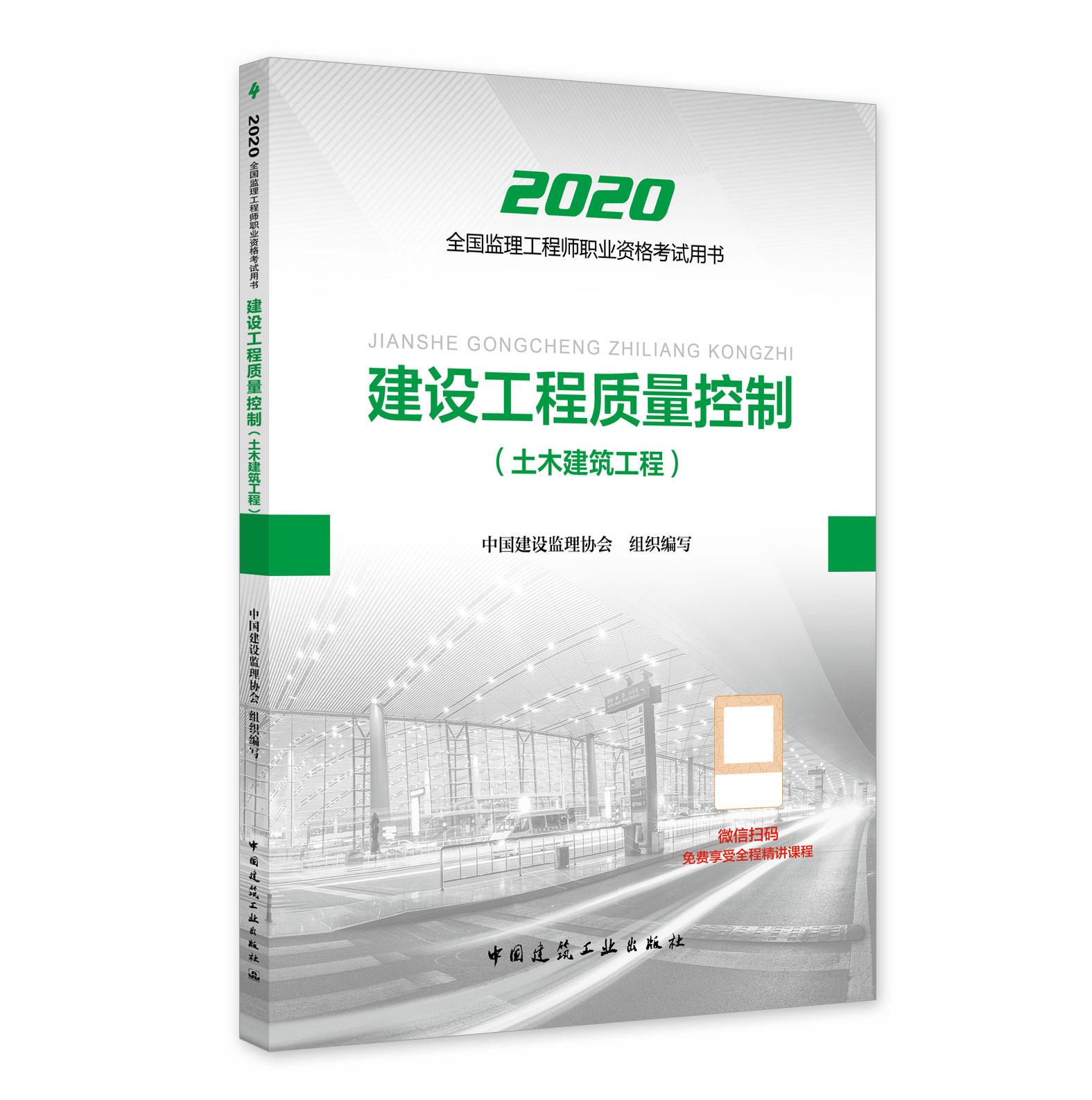 2020年全国监理工程师培训考试教材 建设工程质量控制(土木建筑)