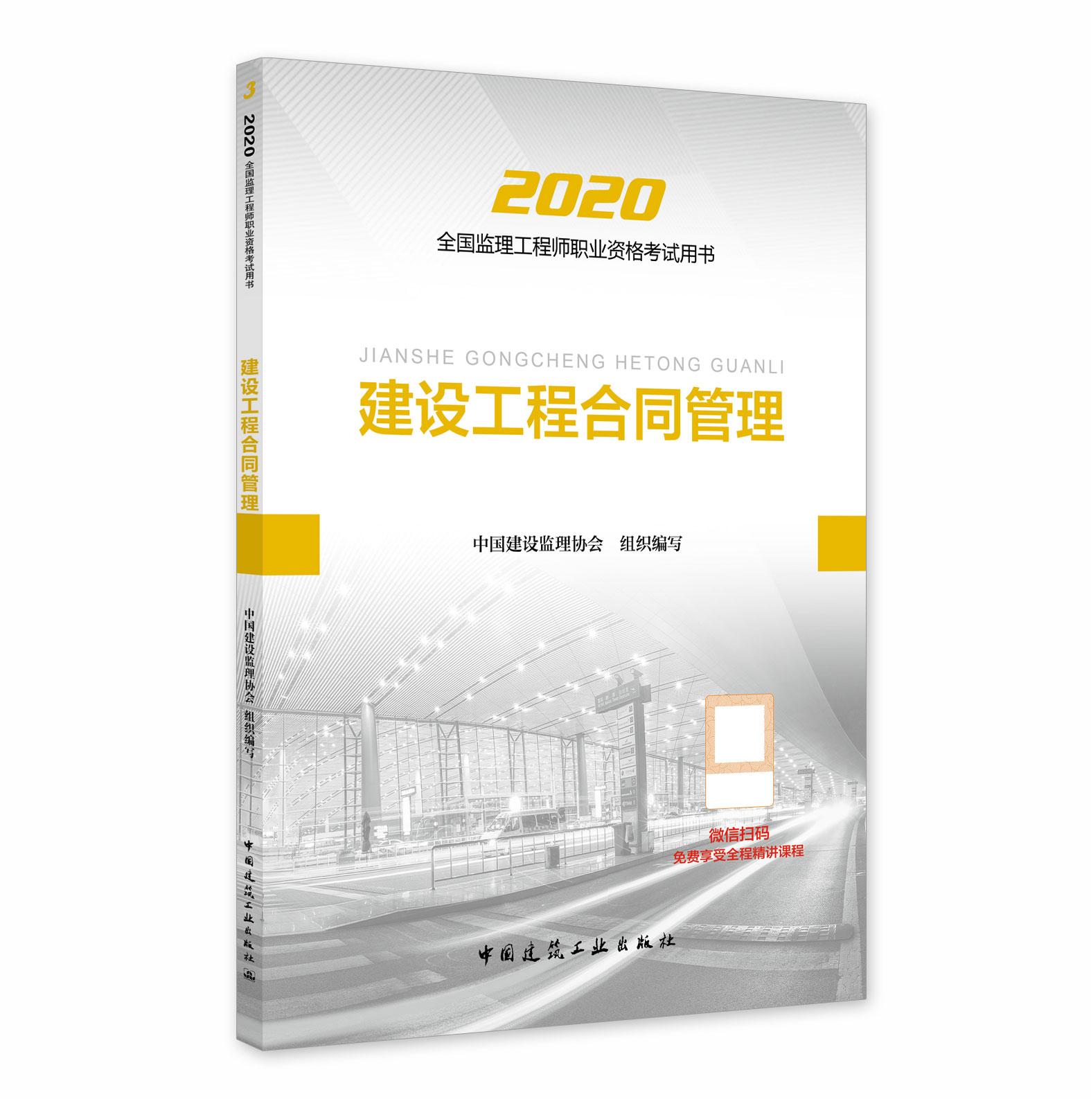 2020年全国监理工程师培训考试教材 建设工程合同管理