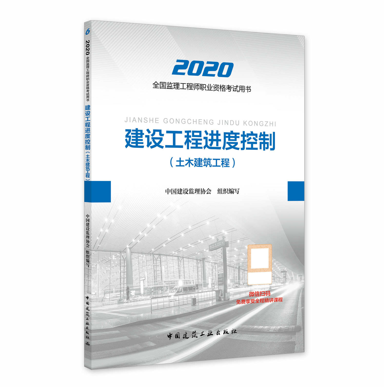 备考2021年全国监理工程师培训考试教材 建设工程进度控制(土木建筑)