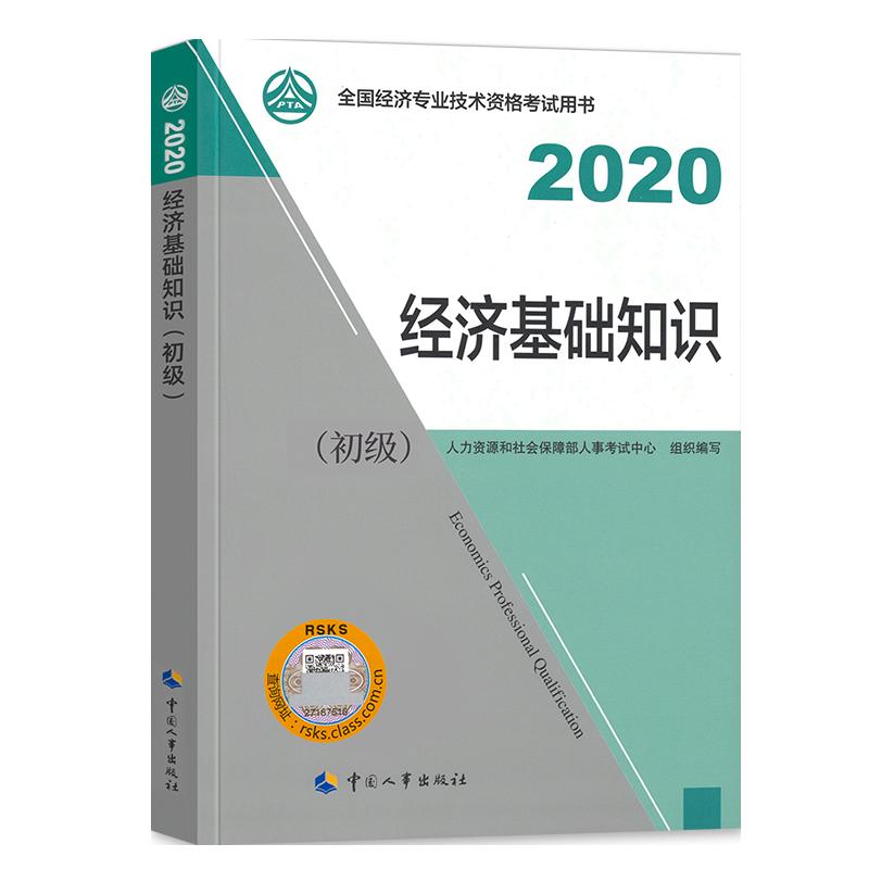 2020年全国初级经济师考试教材 经济基础知识