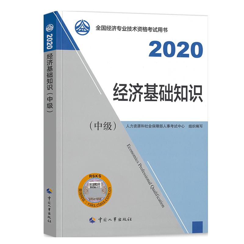 2020年全国中级经济师考试教材 经济基础知识