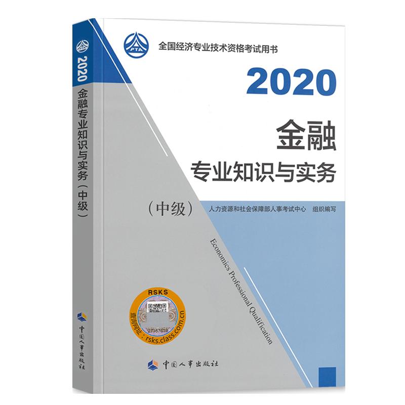 2020年全国中级经济师考试教材 金融专业知识与实务