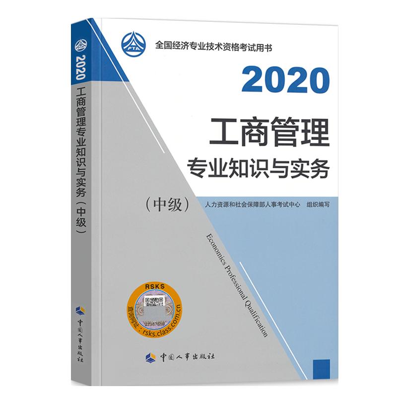 备考2021年全国中级经济师考试教材 工商管理专业知识与实务