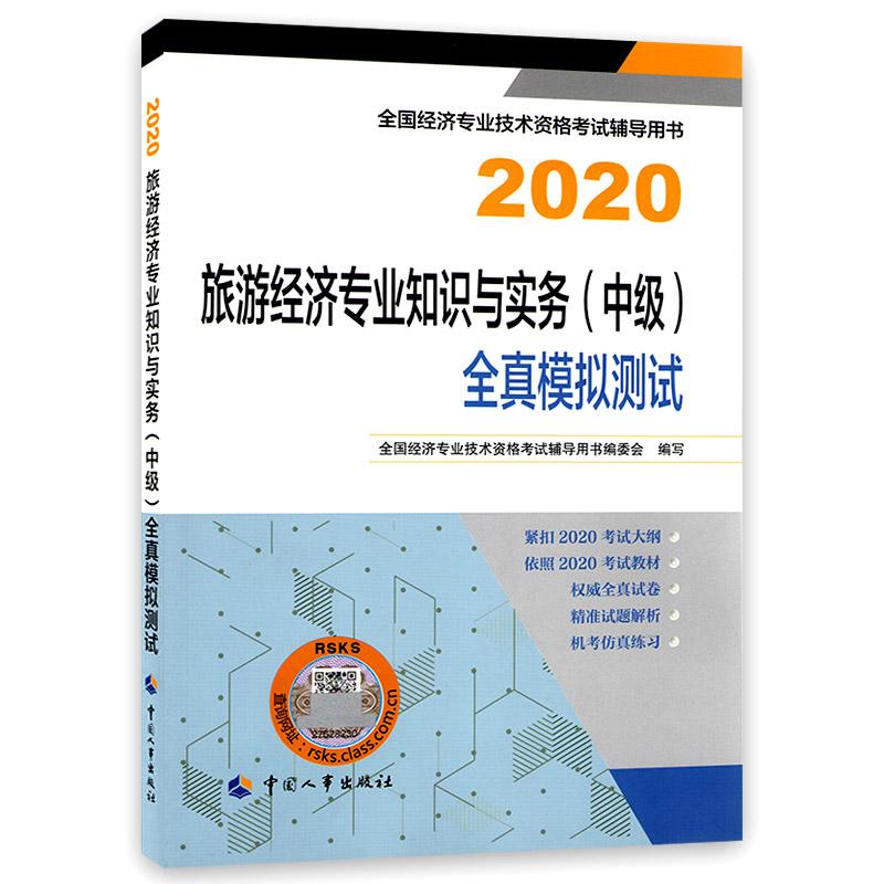 2020年全国中级经济师考试全真模拟测试 旅游经济专业知识与实务