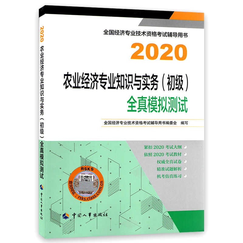 2020年全国初级经济师考试全真模拟测试 农业经济专业知识与实务