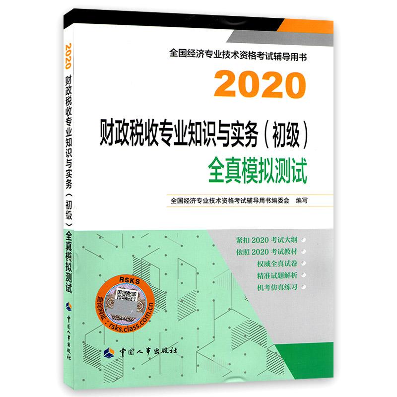 2020年全国初级经济师考试全真模拟测试 财政税收专业知识与实务
