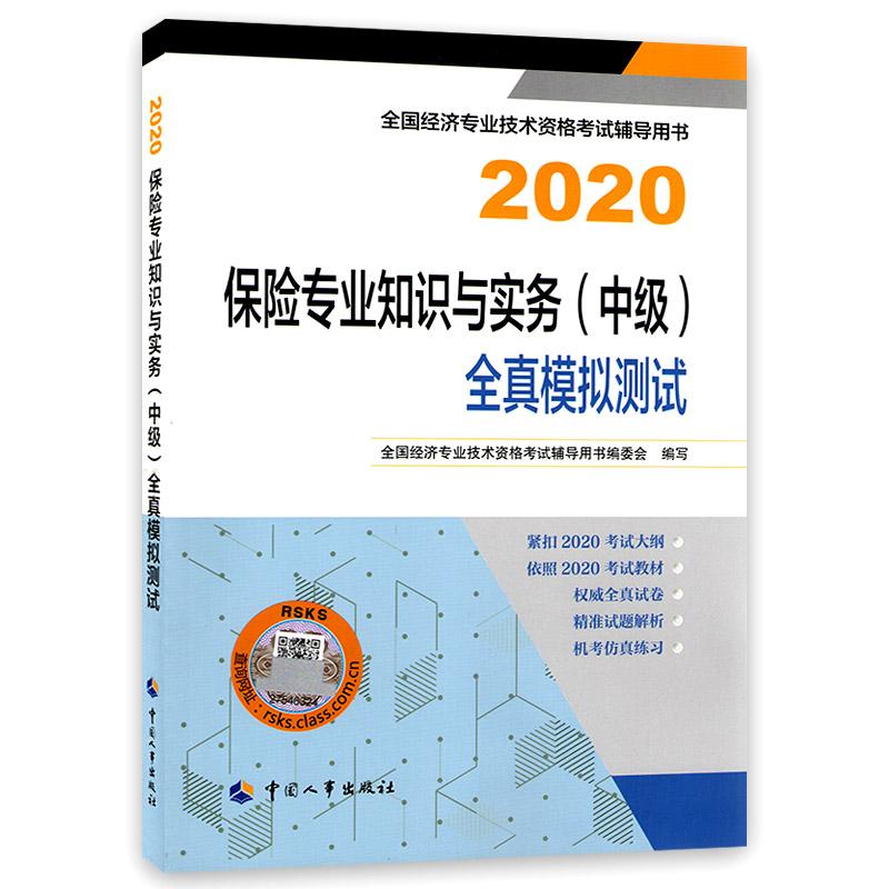 2020年全国中级经济师考试全真模拟测试 保险专业知识与实务