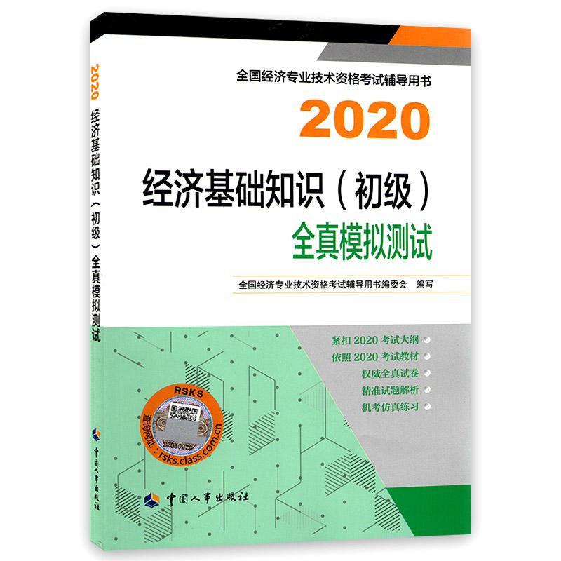 2020年全国初级经济师考试全真模拟测试 经济基础知识
