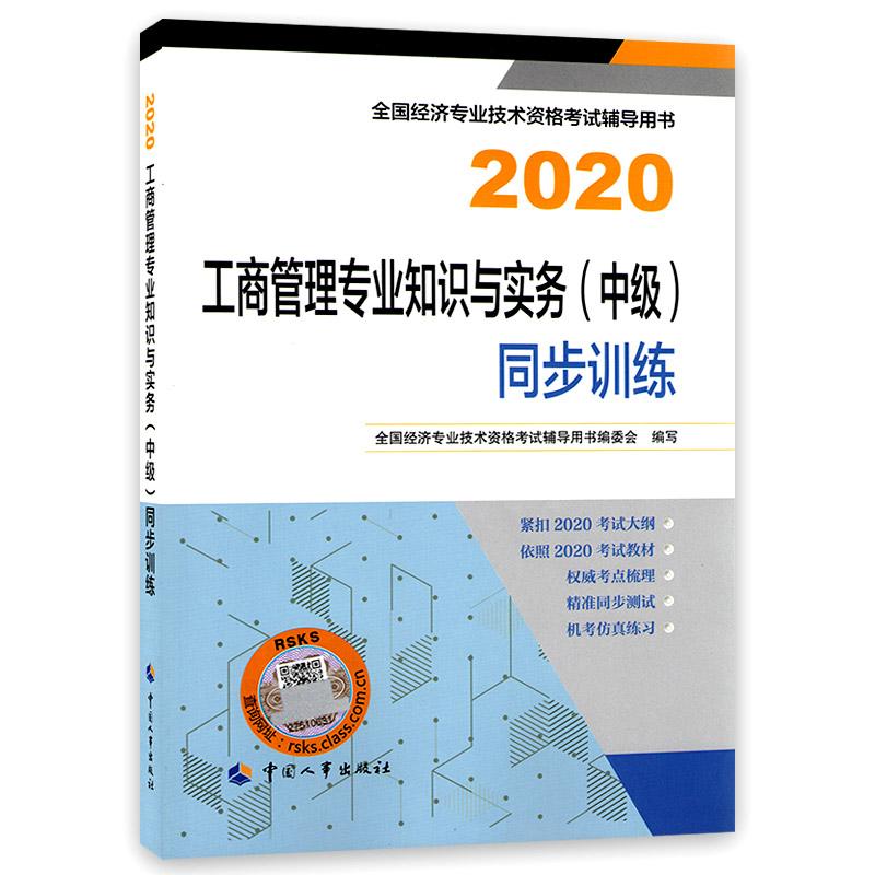 【停售9.1】2020年全国中级经济师考试同步训练 工商管理专业知识与实务
