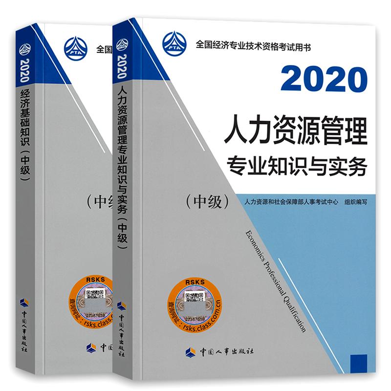 备考2021年全国中级经济师考试教材 人力资源管理+经济基础 全套共2本