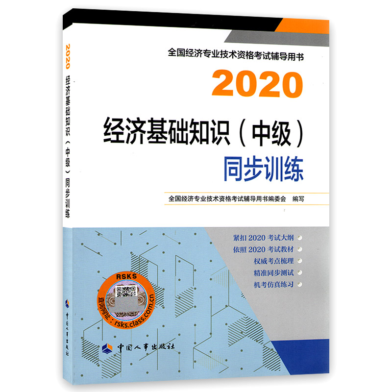 【停售9.1】2020年全国中级经济师考试同步训练 经济基础知识