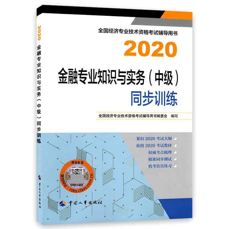 【停售9.1】2020年全国中级经济师考试同步训练 金融专业知识与实务
