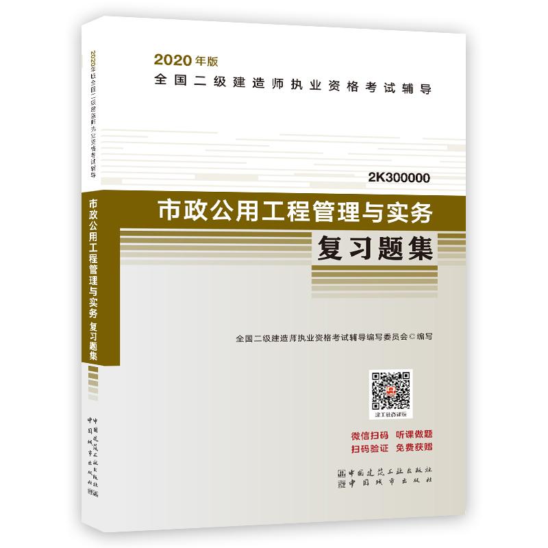 2020年版全国二级建造师考试复习题集 市政公用工程管理与实务