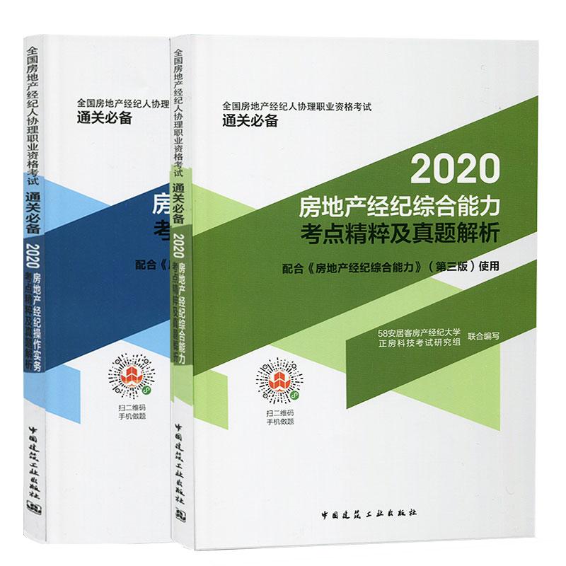 2020年全国房地产经纪人协理职业资格考试 考点精粹及真题解析全2本