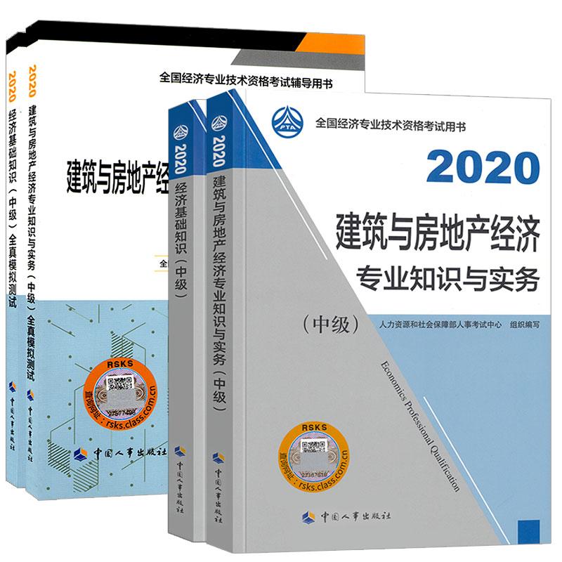 2020年全国中级经济考试教材+全真模拟测试 建筑与房地产经济专业+经济基础 全套共4本