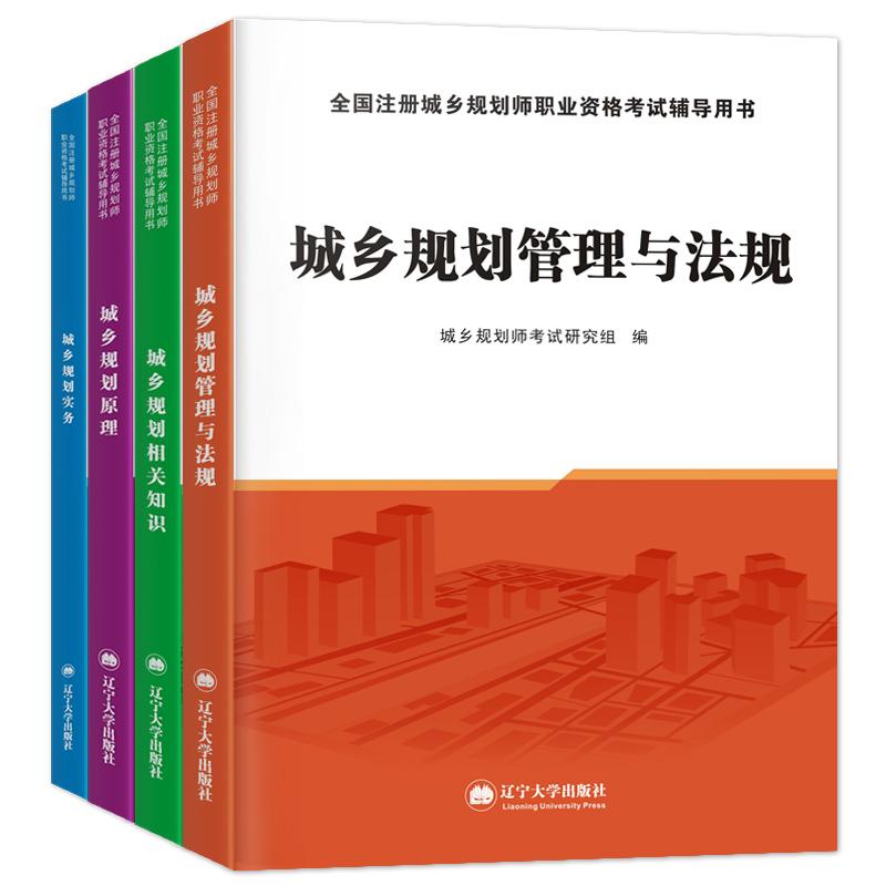 天明2020年注册城乡规划师考试用书教材全套共4本 城市规划与实务原理相关知识管理与法规