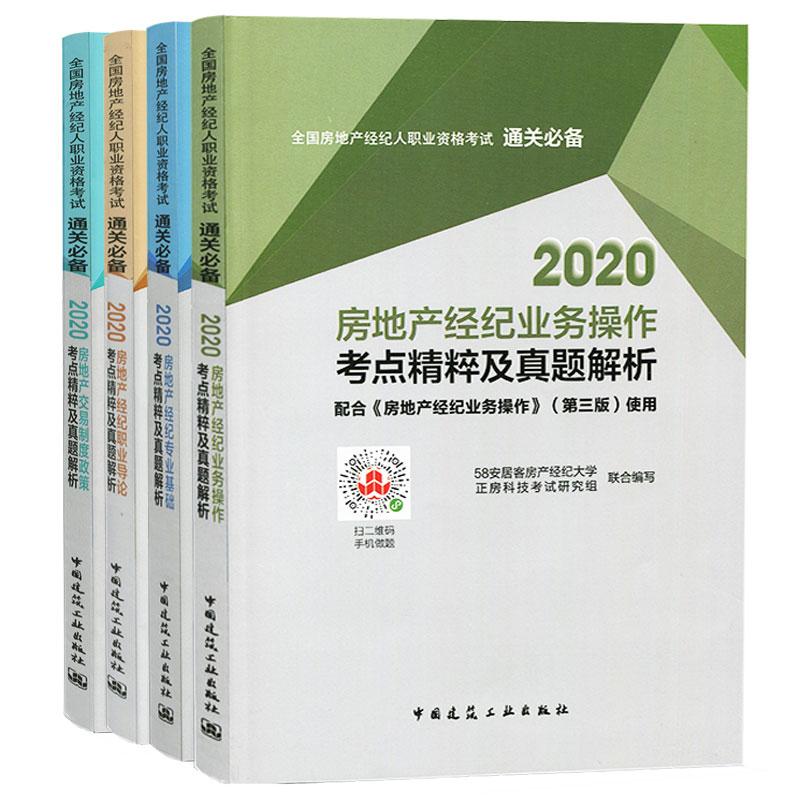 2020房地产经纪人考试 考点精粹及真题解析全4本