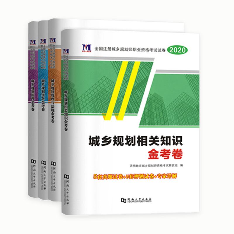 天明2020年注册城乡规划师考试金考卷 城乡规划实务+原理+管理法规+相关知识全套共4本