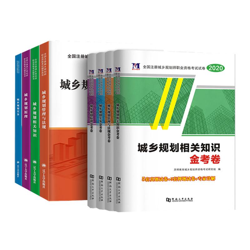 天明2020年注册城乡规划师考试辅导教材+金考卷全套8本