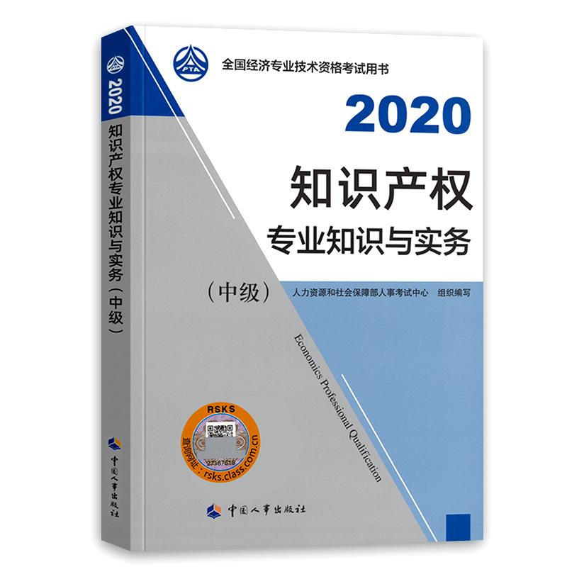 2020年全国中级经济师考试教材 知识产权专业知识与实务