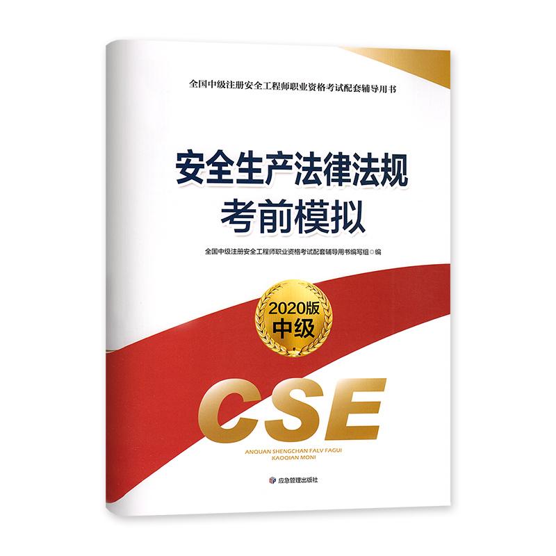 【停售8.8】2020年中级注册安全工程师考试考前模拟 安全生产法律法规