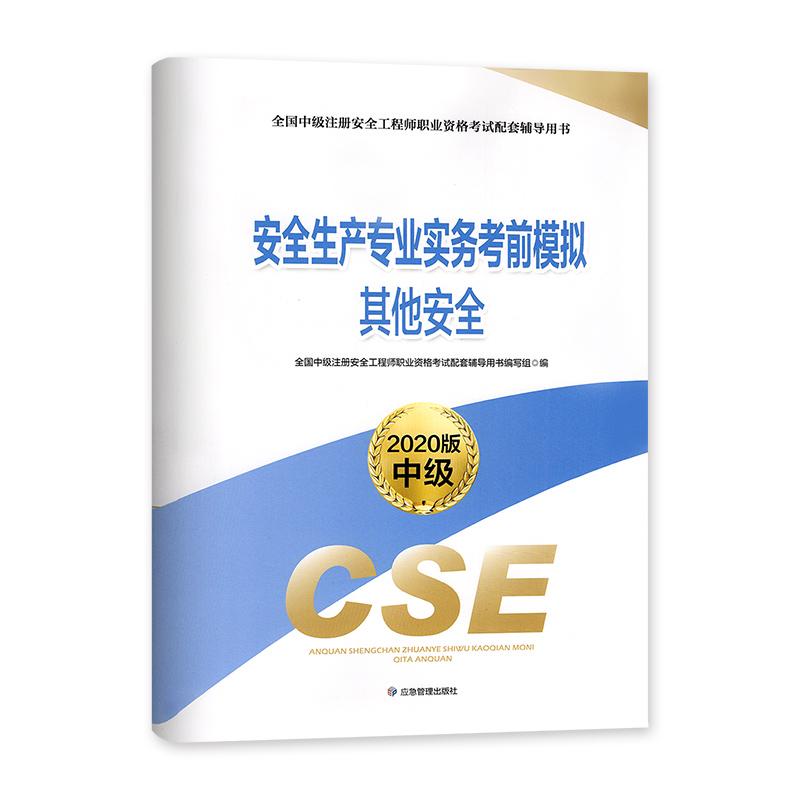 【停售8.8】2020年中级注册安全工程师考试考前模拟 安全专业实务 其他安全