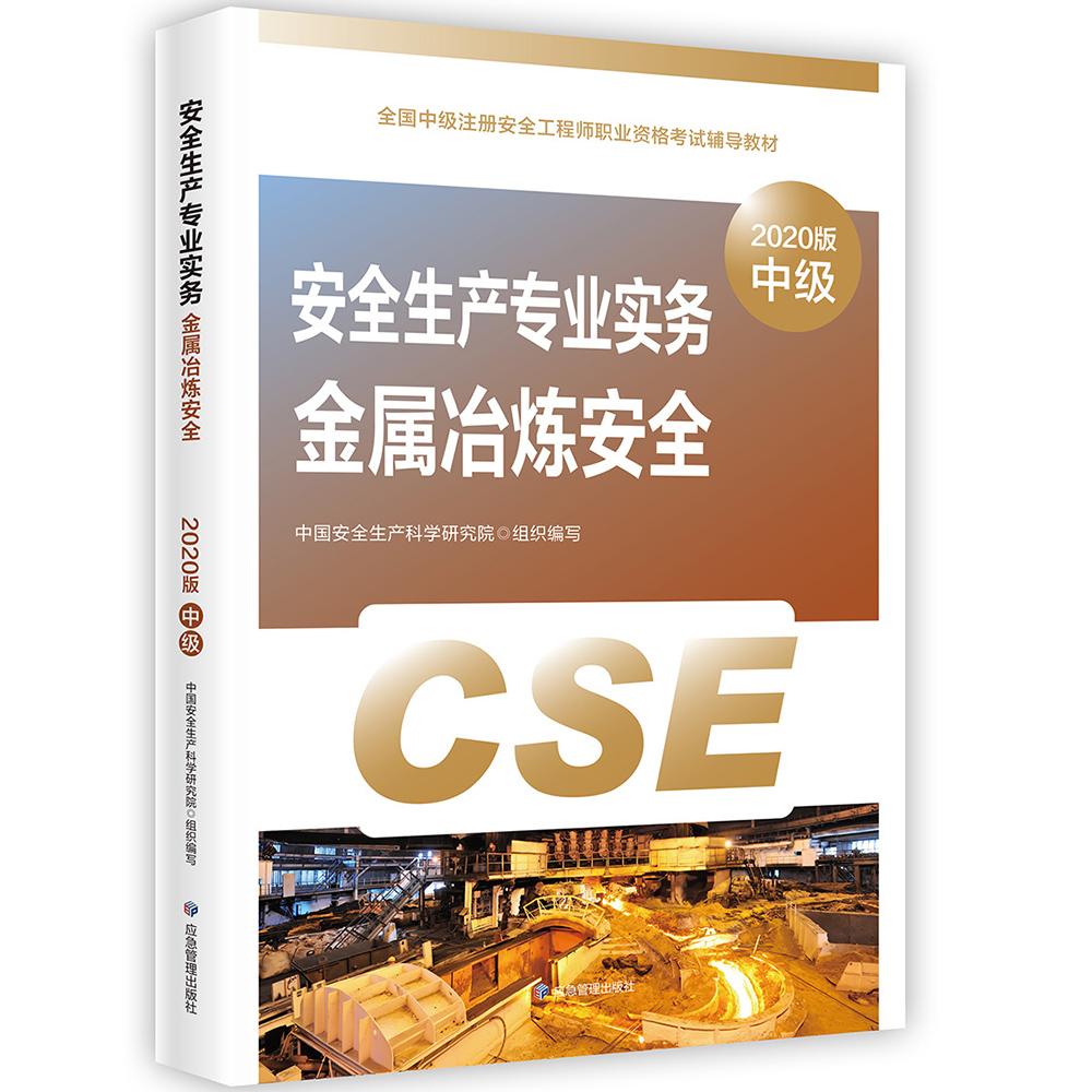 2020年中级注册安全工程师考试教材 安全生产专业实务 金属冶炼安全