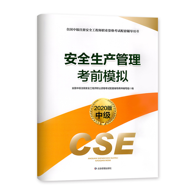 【停售8.8】2020年中级注册安全工程师考试考前模拟 安全生产管理