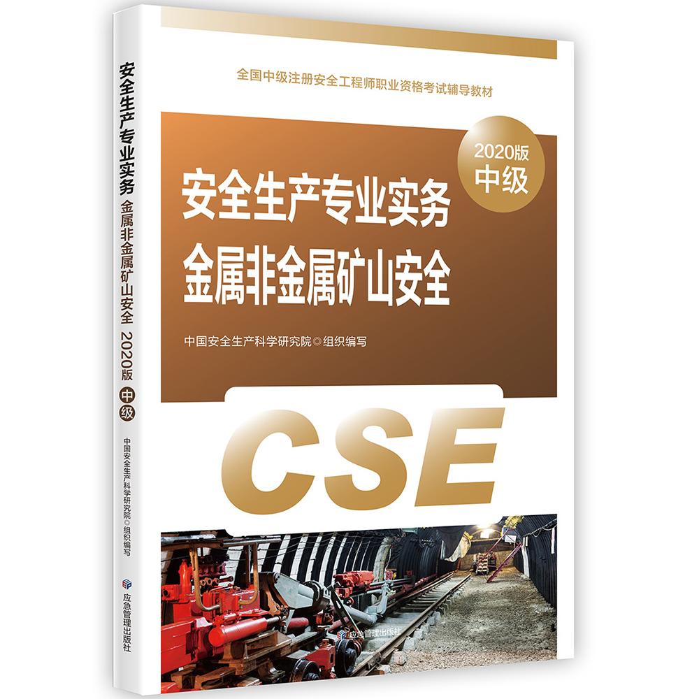 2020年中级注册安全工程师考试教材 安全生产专业实务 金属非金属矿山安全