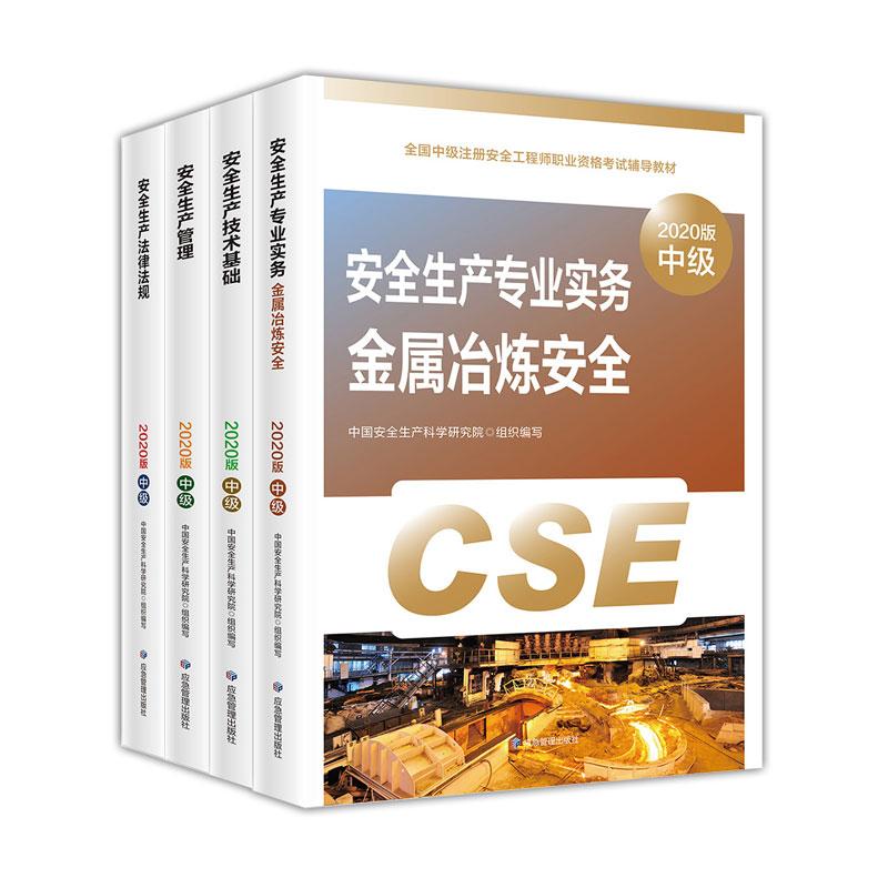 2020年中级注册安全工程师考试教材 金属冶炼安全 全套4本
