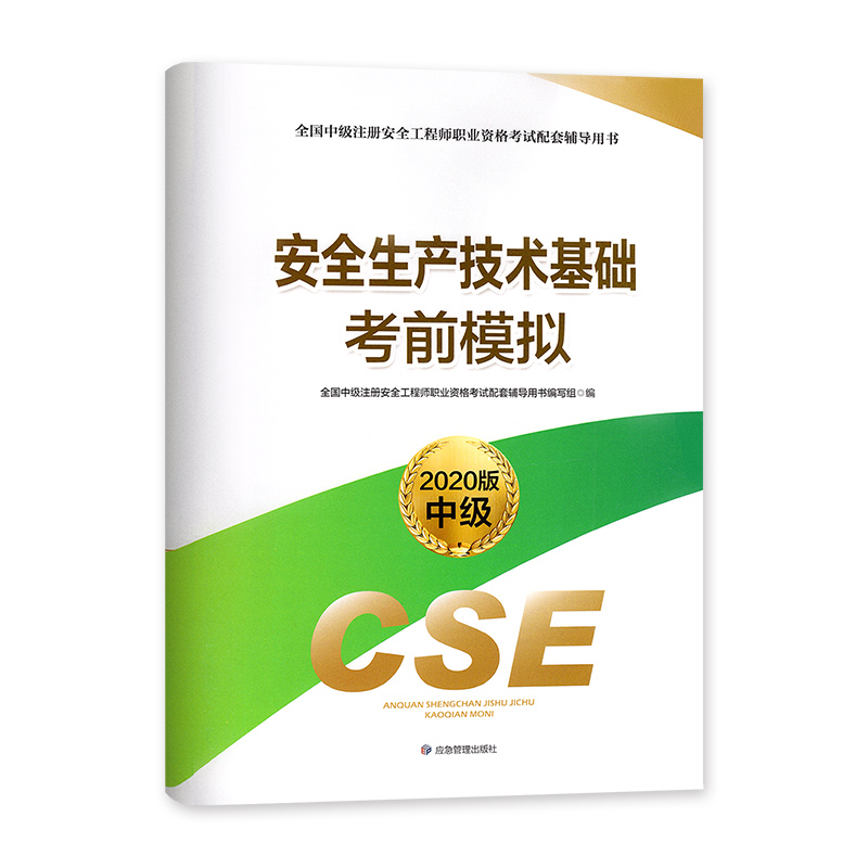 【停售8.8】2020年中级注册安全工程师考试考前模拟 安全生产技术基础