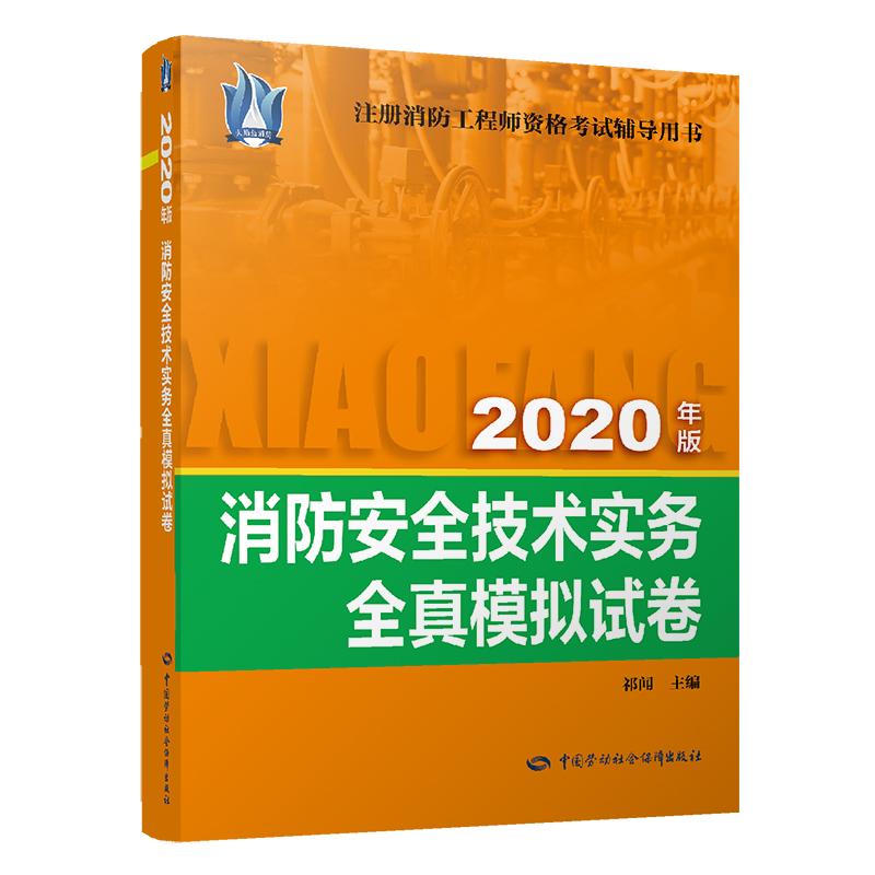 2020年注册消防工程师考试辅导用书 消防安全技术实务全真模拟试卷
