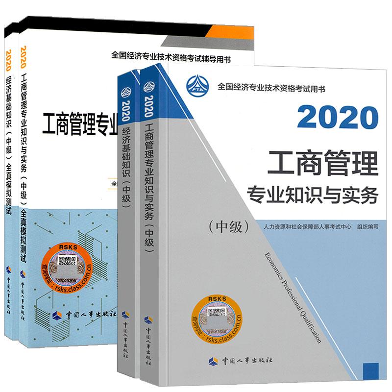 2020年全国中级经济考试教材+全真模拟测试 工商管理专业+经济基础 全套共4本